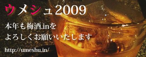 ウメシュ2009