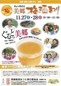 2010美郷梅酒まつり