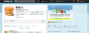 twitter-umeshu_in